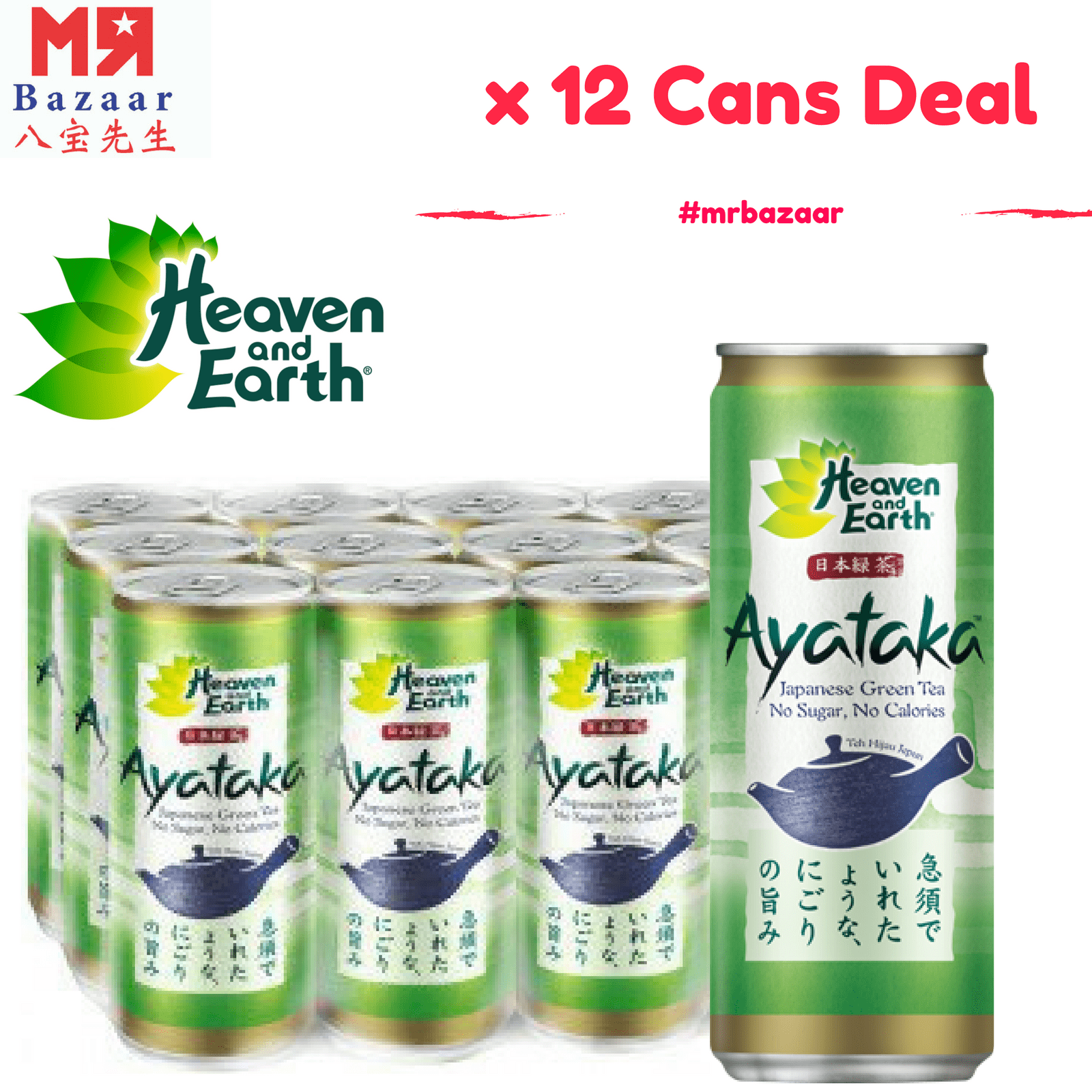 Heaven & Earth Ayataka Jap Green Tea (Sugar Free/No Calories) x 12 Cans (300ml)