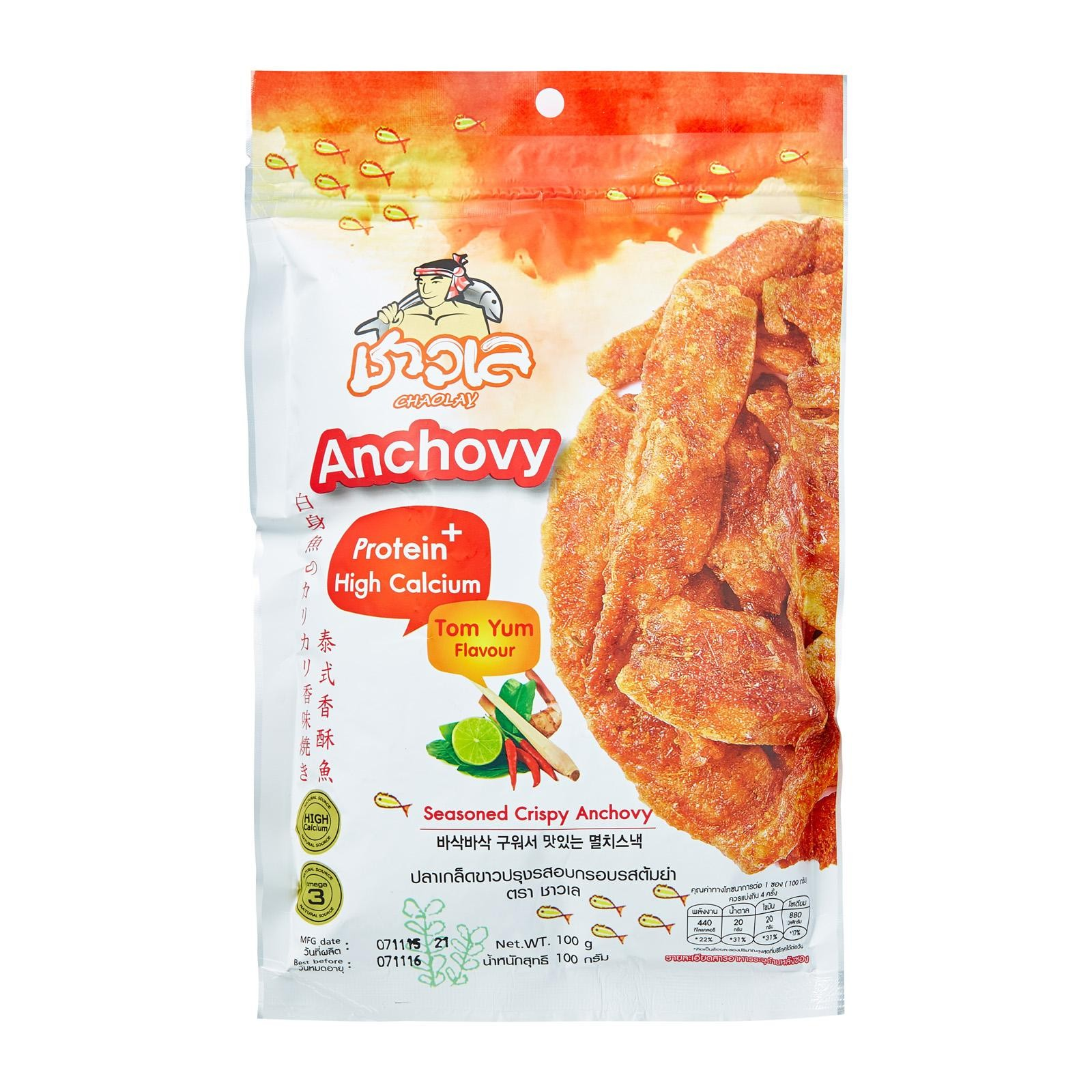 Chao Lay Crispy Anchovy (Tom Yum)